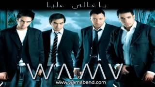 WAMA - Ya Ghaly Alaya / واما - يا غالي عليا