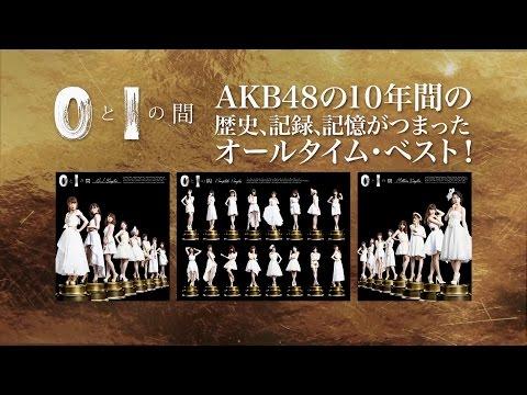 【CM】 0と1の間 / AKB48