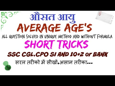 average age's problem short tricks [HINDI] for bank po ssc