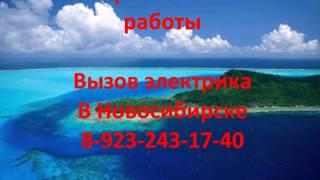 Услуги вызов электрика электромонтаж Новосибирск(, 2012-10-30T17:06:26.000Z)