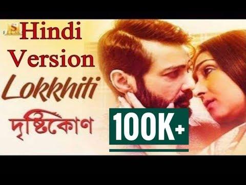 Ami Ki Tomay Khub Birokto Korchi Hindi Translation | Lokhiti Hindi Translation
