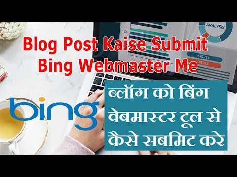 How to submit Blog post in Bing webmaster tool?#