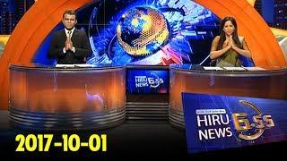 Hiru News 6.55 PM | 2017-10-01