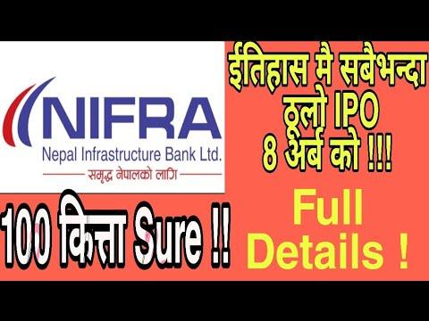 एउटै कम्पनीको 8 अर्ब काे IPO | 100 कित्ता sure | Full Analysis I  Nepal infrastructure bank ipo |