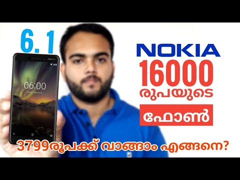 Nokia 6.1 (3GB RAM) ഉള്ള 16000 രൂപയുടെ ഫോൺ 3799 രൂപ മുടക്കിയാൽ ഇപ്പോൾ വാങ്ങാം കിടിലൻ ഓഫർ l