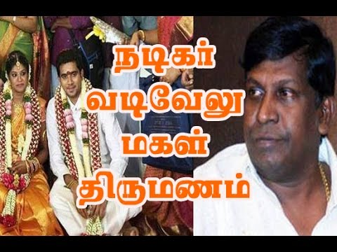 actor vadivelu daughter marriage in madurai karthika