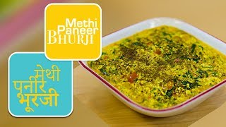 methi paneer bhurji | breakfast Recipe| chef harpal singh sokhi