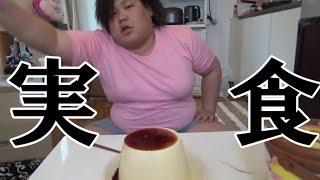 2キロのバケツプリンが食べたいんじゃ!!