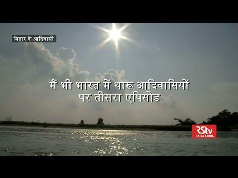 Main Bhi Bharat: Tribes of Bihar- Tharu Tribes (Part 3/3)