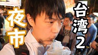 台南の夜市で食べる臭豆腐の味は?【台湾旅2】