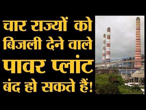 NTPC के Farakka और Kahalgaon thermal power plant में कुछ ही दिन का कोयला बचा है | Coal India