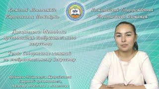 Ордашева М. Ж. Содержание занятий по изобразительному искусству
