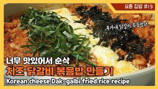 유가네 치즈닭갈비볶음밥 집에서 쉽게 만들기   Kore…