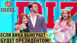 Танцы со звездами: Булитко и Дикусар вместе? Страстный танец в Дизель Шоу | ЮМОР ICTV