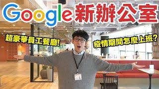 參觀Google全新辦公大樓! 豪華員工餐廳包辦兩層樓?