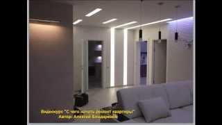 1 7 1 Как  сэкономить на дизайн проекте  Часть 1(Наш сайт http://remontmaker.ru/ весь видеокурс Вы можете посмотреть здесь: ..., 2014-01-25T17:14:03.000Z)