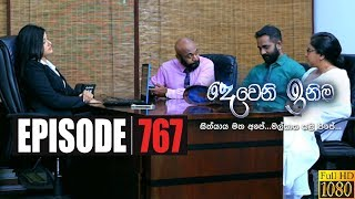 Deweni Inima | Episode 767 15th January 2020 Thumbnail