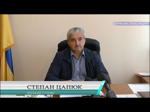 Олександрійська міська рада: Олександрія. 21 травня. Ситуація із захворюванням на COVID-19