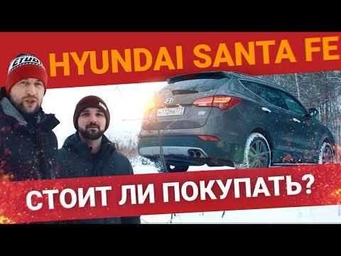 Hyundai Santa Fe СТОИТ ЛИ ПОКУПАТЬ ЗА 1,4 МЛН РУБЛЕЙ