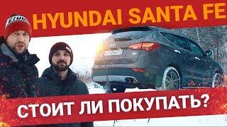 видео Hyundai Santa Fe в четвертом поколении