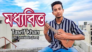 Moddhobitto By Tasrif Khan Mp3 Song Download