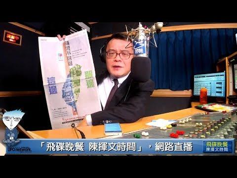 飛碟聯播網《飛碟晚餐 陳揮文時間》2018 12 18 (二) 韓國瑜為何不能選2020總統?