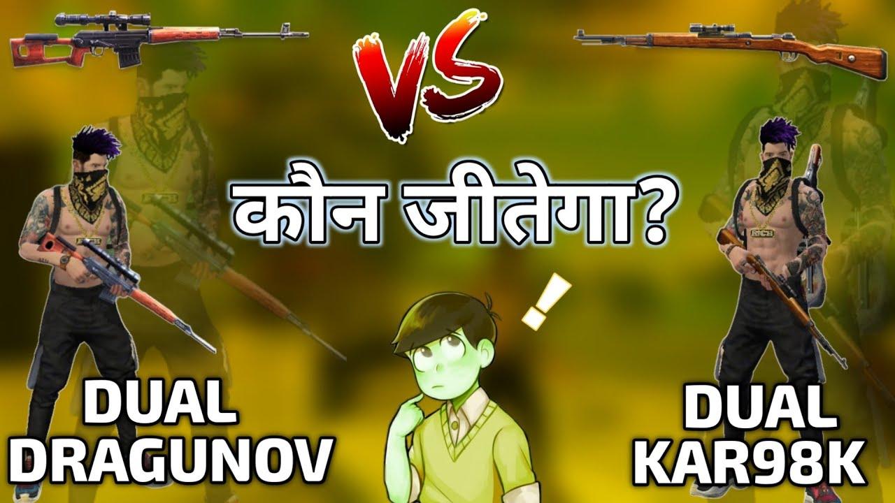 Dual Dragunov vs Dual Kar98k - कौन जीतेगा? - Funny Gameplay With Dual Dragunov 🔥 - Garena Free Fire