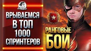 РАНГОВЫЕ БОИ - ВРЫВАЕМСЯ В ТОП-1000 СПРИНТЕРОВ Часть 2