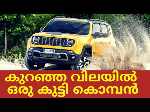 ഈ വിലയ്ക്ക് ഈ കാറോ ! Jeep Renegade | Preview | Price | Launch | #jeeprenegade #m4malayalam