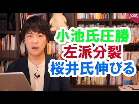 2020/07/06 東京都知事選で小池百合子氏圧勝、左派ボロボロ、桜井誠氏票伸ばす