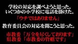 衝撃!小学生の性犯罪! thumbnail