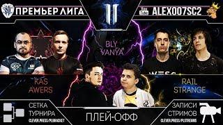 Премьер-Лига S2, ПЛЕЙ-ОФФ! Rail - Awers, Kas - Bly, Vanya & Strange