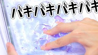 【ASMR】Slime Cracking めっちゃバキバキスライム【音フェチ】