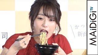 宇垣美里、キュートな赤のレースドレス姿 「かっぱ寿司」えび味噌ラーメンを食リポ