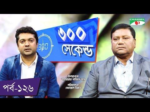 ৩০০ সেকেন্ড   Shahriar Nazim Joy   Abdullah Al-Azad Chowdhury   Celebrity Show   EP 126   Channel i