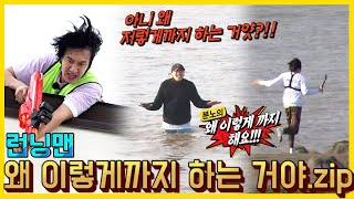 (ENG SUB) RUNNINGMAN What makes you do this much!?.zip
