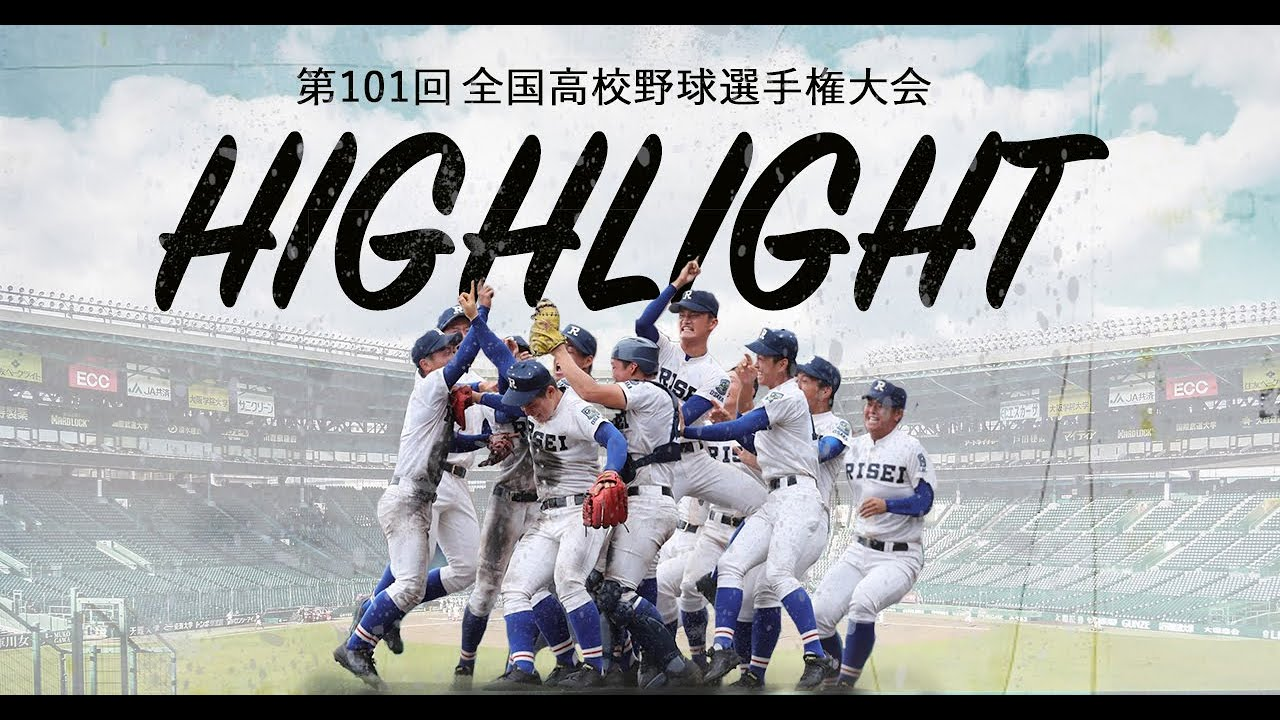 2019 夏の高校野球総集編 × RADWIMPS 「正解」from18祭 | 夏の甲子園感動ED【MADムービー】