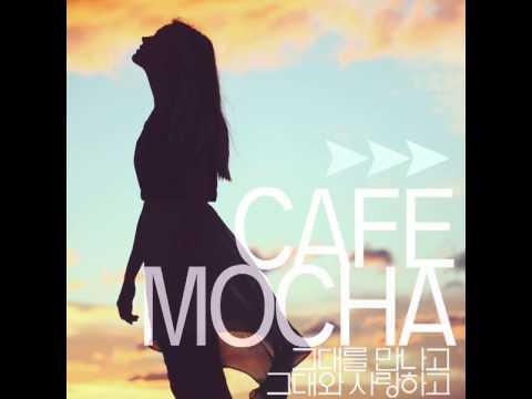 Cafe Mocha (카페모카) - 그대를 만나고 그대와 사랑하고