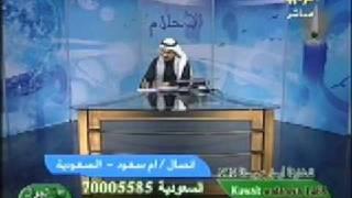 الدكتور فهد يفسر رؤيا أم سعود ( ثلاث بناجر ذهب وهدايا )