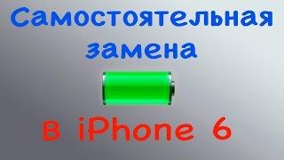 Як самому поміняти батарею (акумулятор) до Apple iPhone 6 (батарея NOHON з Алиэкспресс)