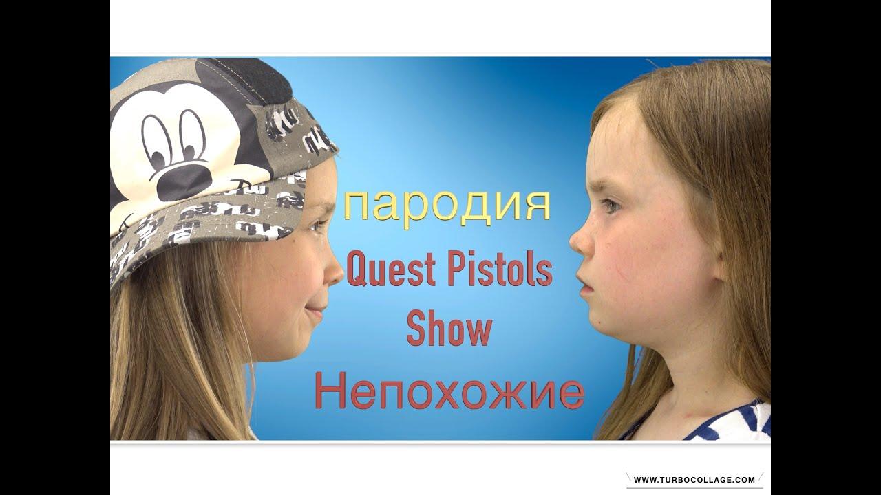 ПАРОДИЯ: Quest Pistols Show - Непохожие - YouTube