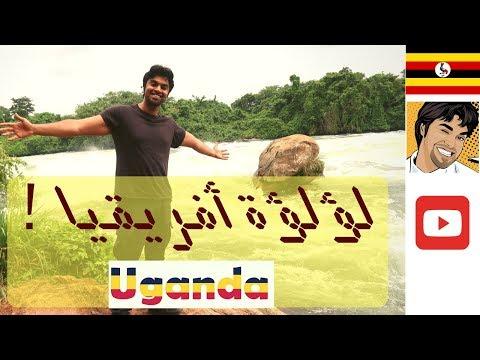 13- أوغندا II كامبالا.أطيب الشعوب في العالم Uganda , Kampala