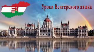 Венгерский язык.Урок 19.Ссылки на уроки- ниже в описании.