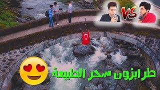 تحدي اجمل صوت بيني وبين احمد ؟! (مدينة طرابزون التركية)