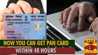 Now You Can Get Your PAN Card within 48 Hours