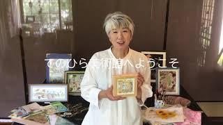 てのひら美術館へようこそ  押花アート作家 片山和代さん 「女性が見つめる燃える金」展