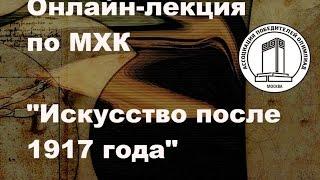 Онлайн-лекция по МХК от Ассоциации победителей олимпиад