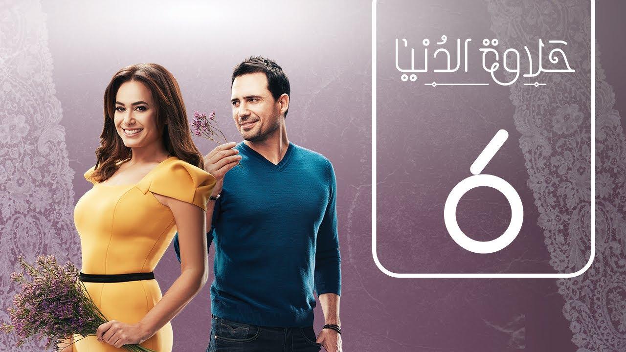 مسلسل حلاوة الدنيا | الحلقة السادسة | Halawet Eldonia  .. Episode No. 06