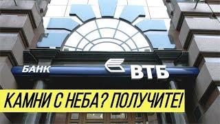 Наказали за Крым: российский банк использовал последний шанс спасти свои активы