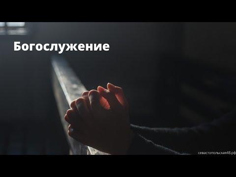 Богослужение | 17 Мая | Новосибирск